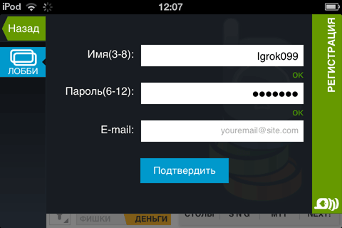 покер для iphone/ipad