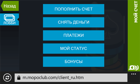 покер бонус windows phone